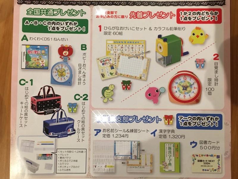 月刊ポピーの入会特典(支部独自プレゼント)