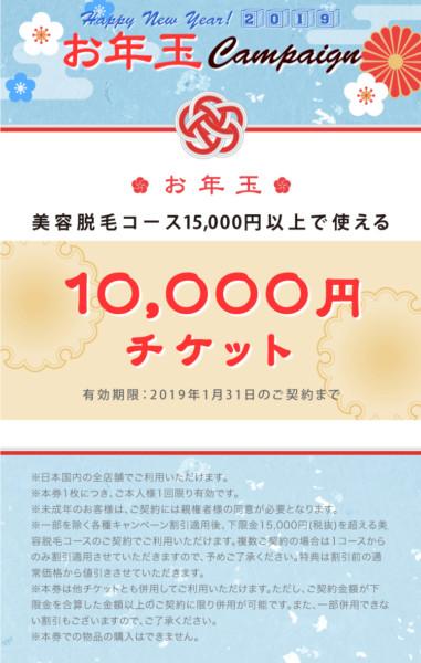 ミュゼのお年玉チケット(10,000円)