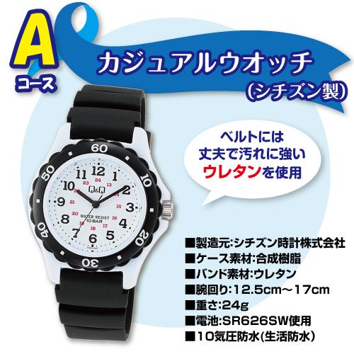 中学ポピーの入会特典(腕時計)