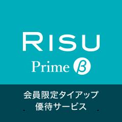 RISU算数・RISUきっずのプライムサービス