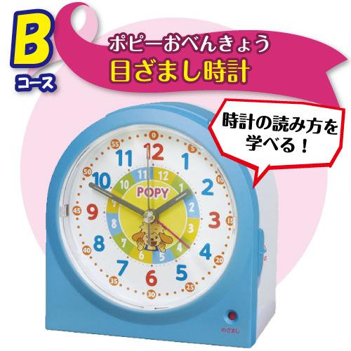 小学ポピーの入会特典(めざまし時計)