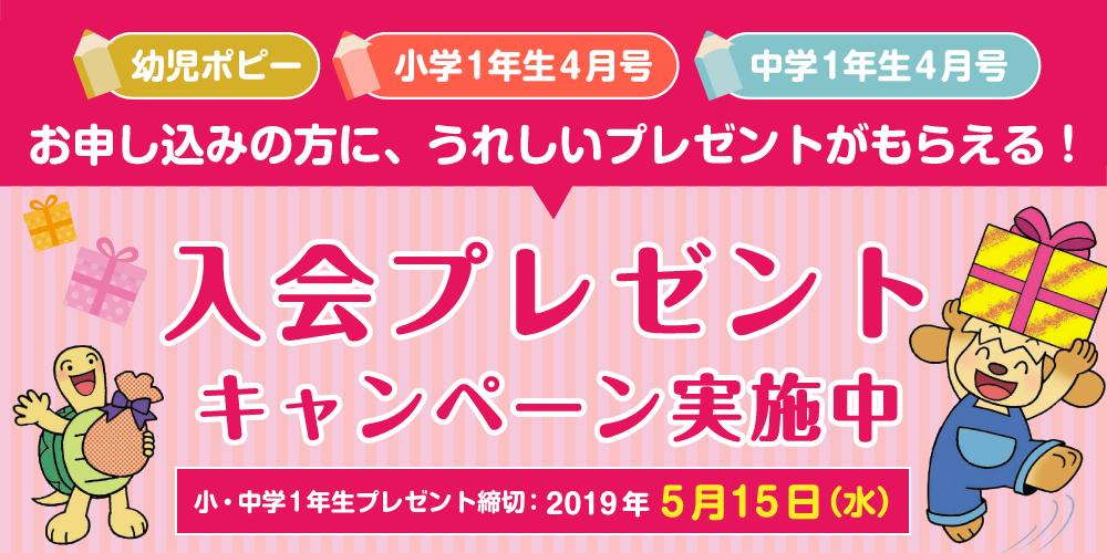 月刊ポピーの入会特典