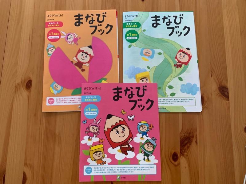 まなびwith幼児コースのワークブック