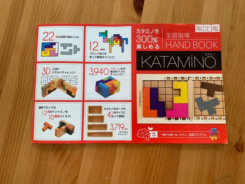 カタミノのオリジナル学習指導ハンドブック