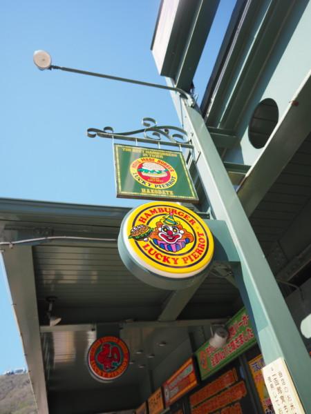 ラッキーピエロマリーナ末広店