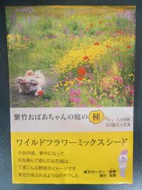 紫竹ガーデンのワイルドフラワーミックスシード