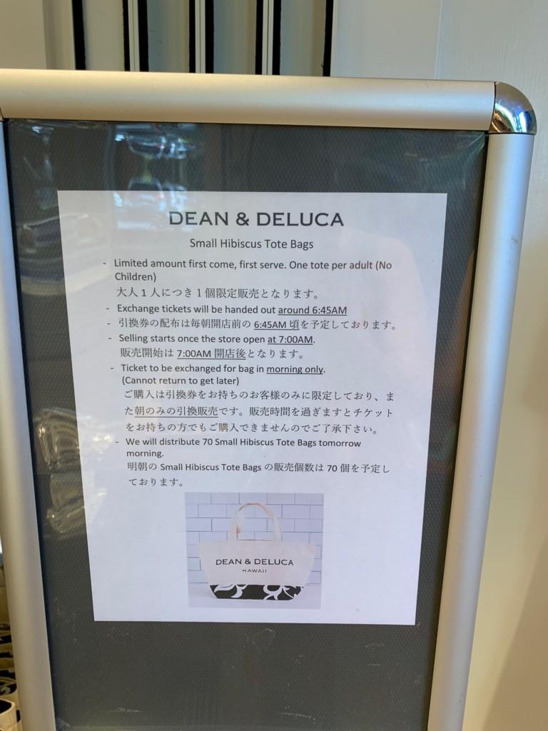 ディーンアンドデルーカのハワイアントートバッグを購入する方法