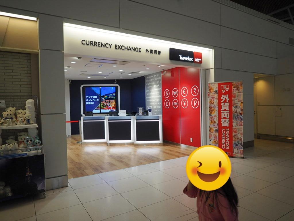 新千歳空港の両替所