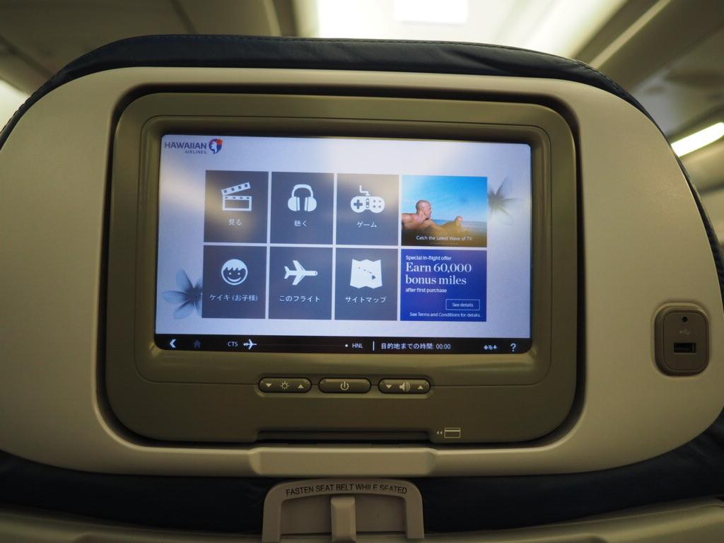 ハワイアン航空のプライベートモニター