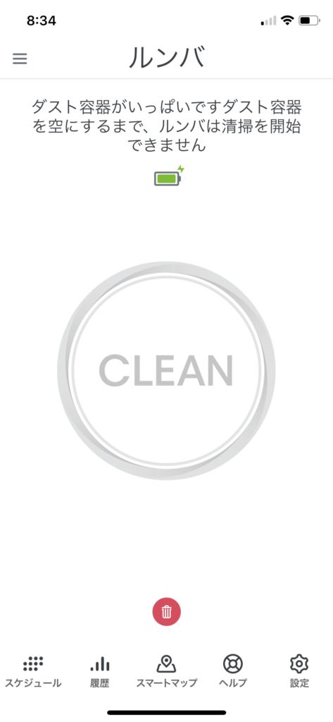 ルンバi7エラー「ダスト容器がいっぱい」