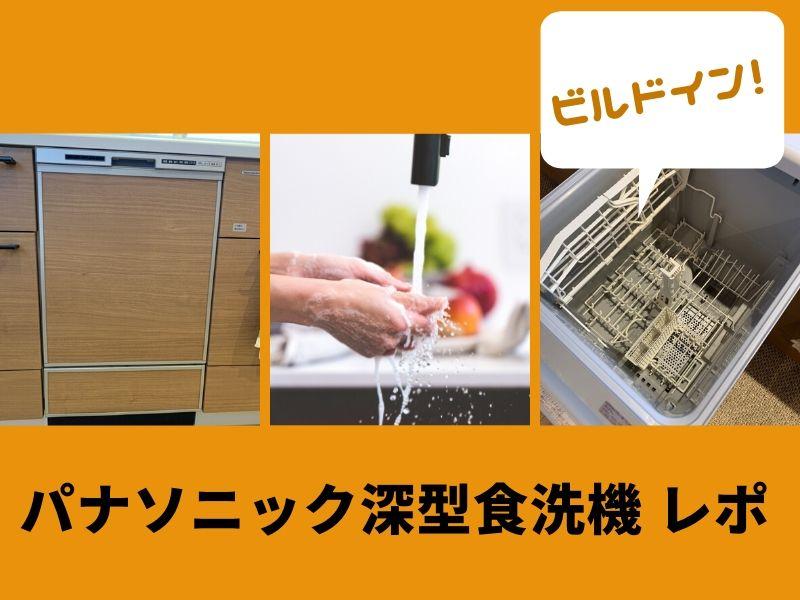 パナソニック深型食洗機