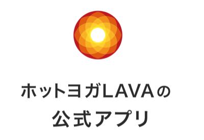 LAVAの公式アプリ
