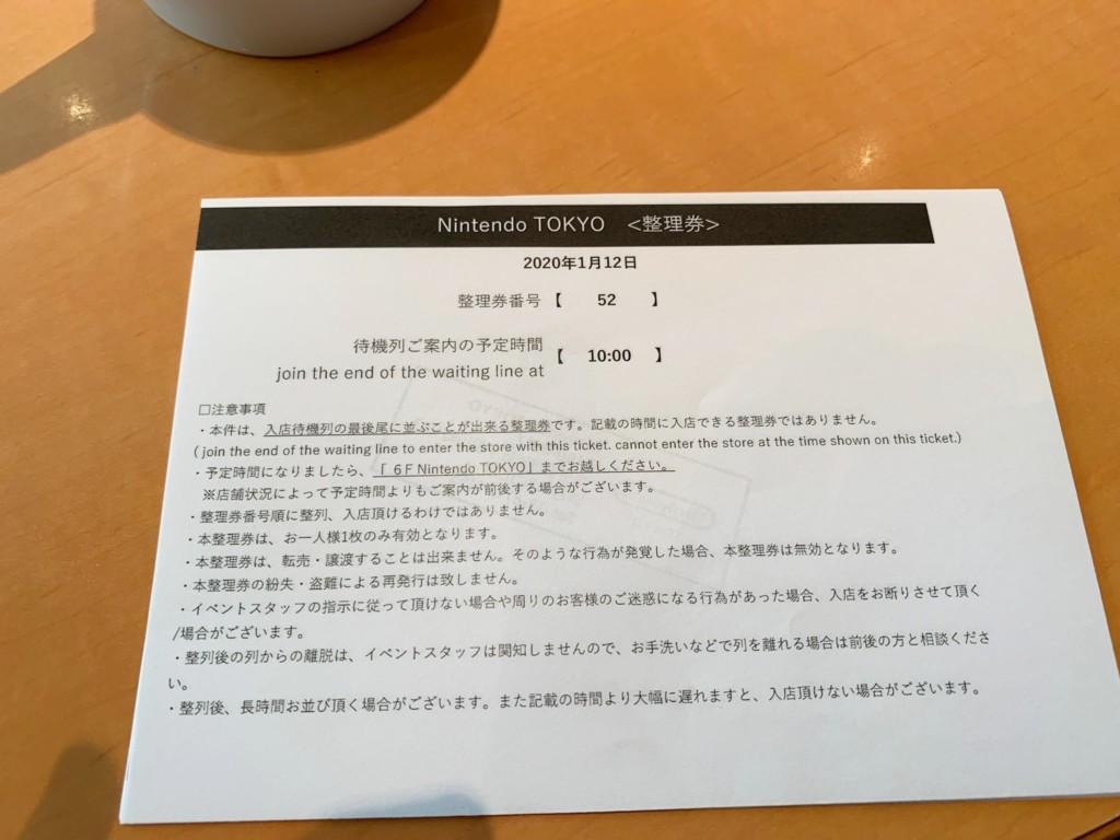 ニンテンドー東京の整理券