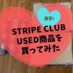 STRIPE CLUBE USED商品の感想/品質