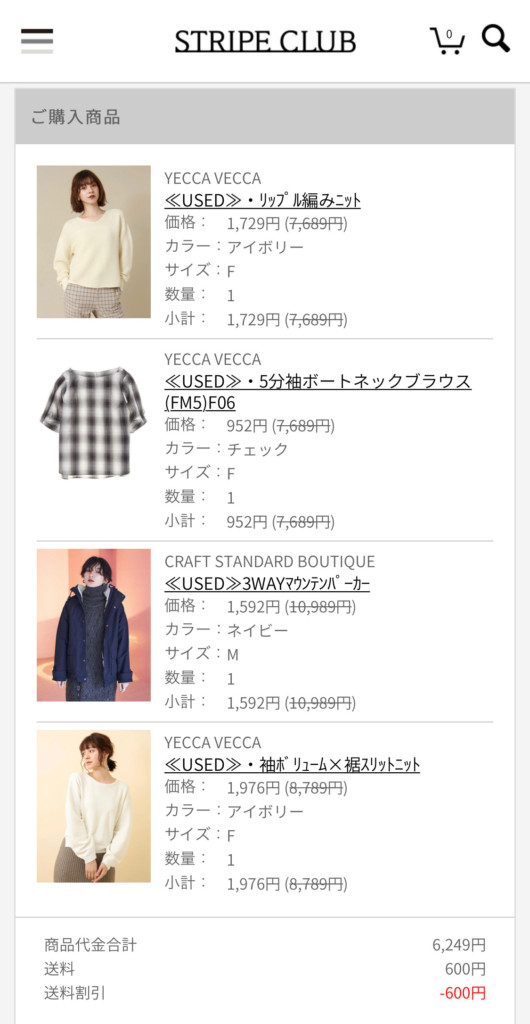 STRIPE CLUB USEDの値段