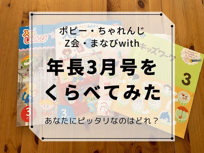 年長3月号の通信教育比較(ポピー、ちゃれんじ、まなびwith、Z会)