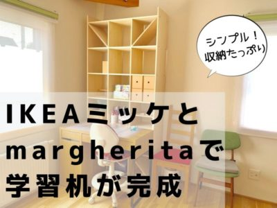 IKEAミッケとマルゲリータ本棚の学習机