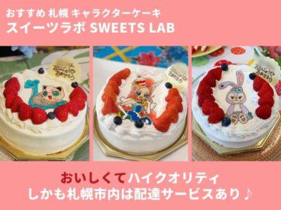 札幌キャラケーキ スイーツラボ(SWEETS LAB)の口コミ感想