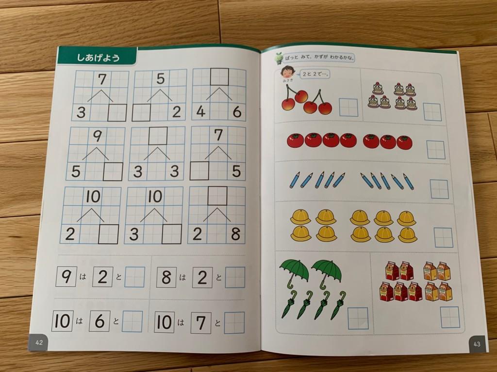 小1算数の教科書