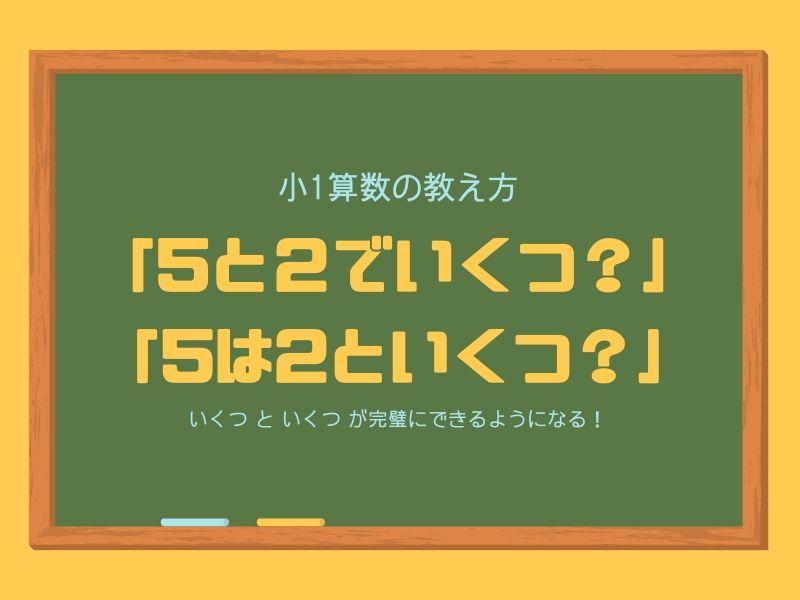 小1算数「いくつといくつ」の教え方