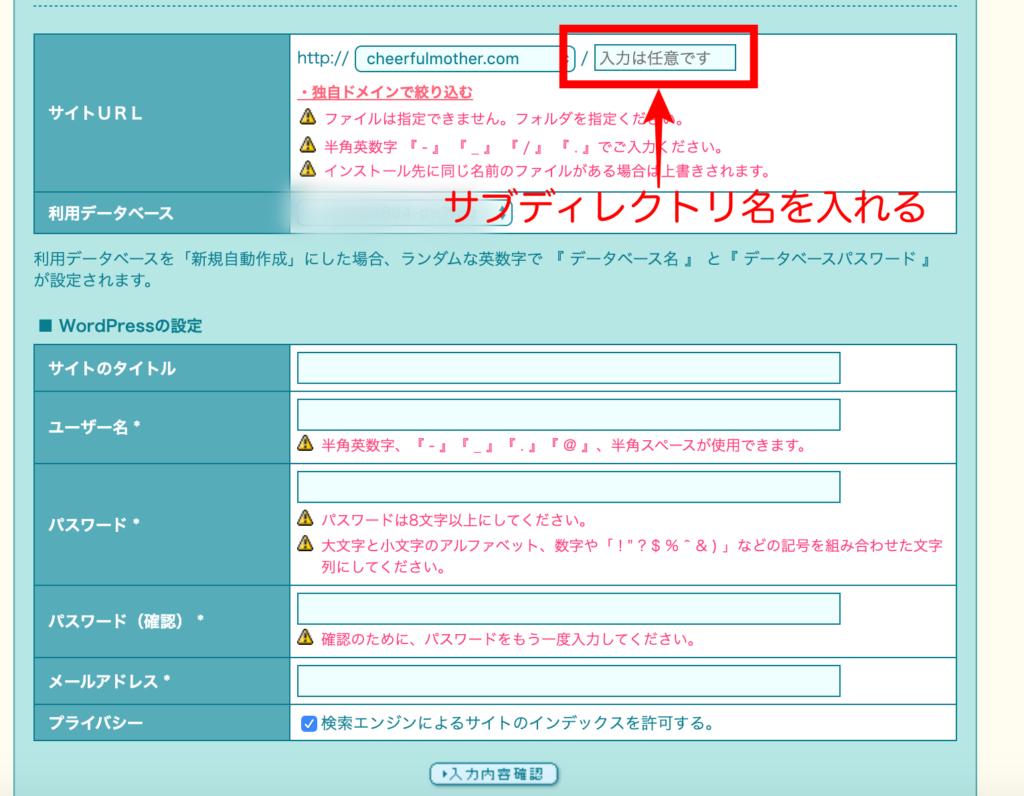 サブディレクトリで新サイトを設置(ロリポップ)