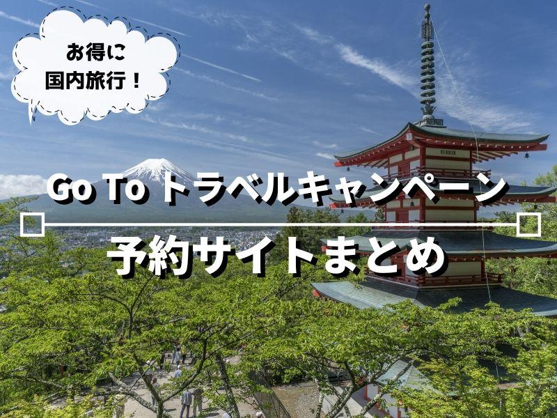 Go To トラベルキャンペーンが予約できるサイトまとめ