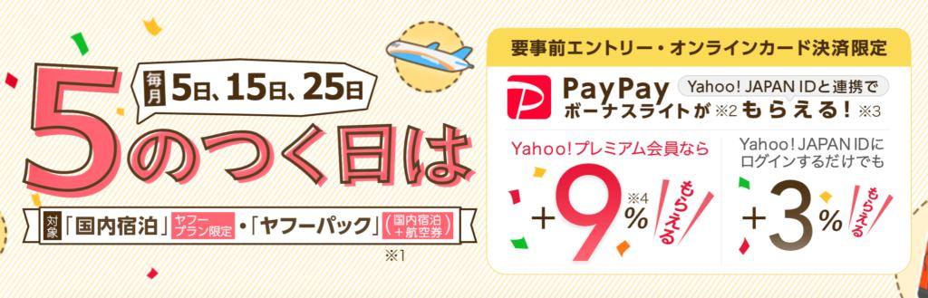 Yahoo!トラベル5のつく日キャンペーン