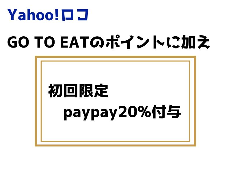 Yahoo!ロコのGO TO EAT