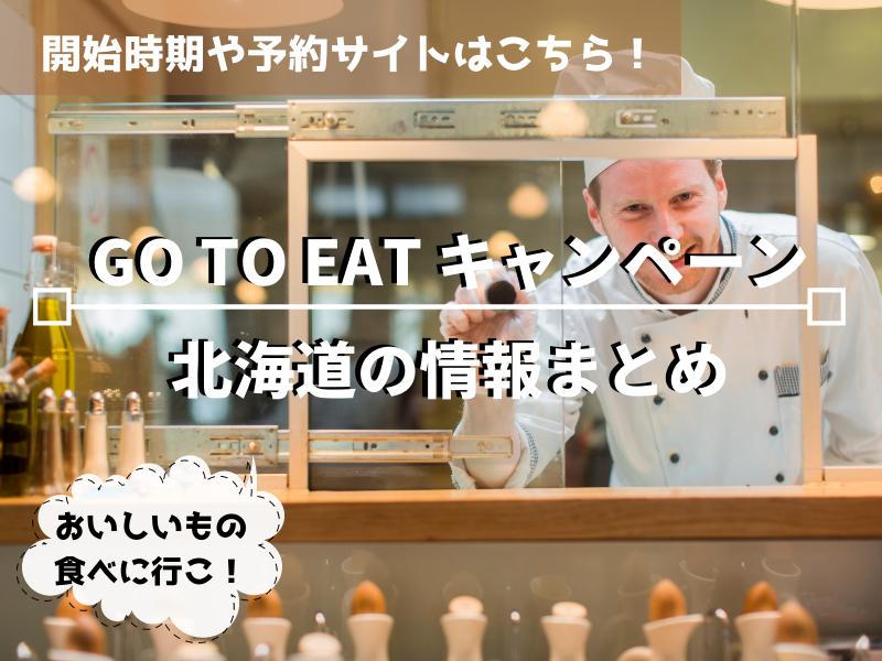 go to eatキャンペーン 北海道の開始日や予約サイト情報まとめ