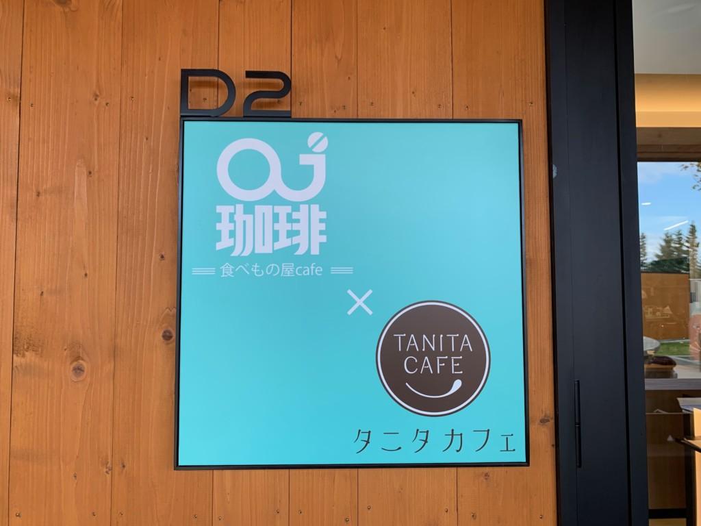 oj珈琲×タニタカフェ