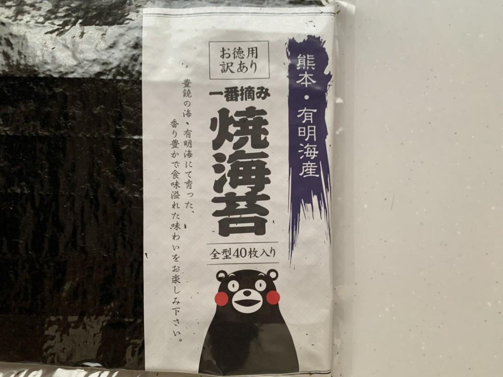 ふるさと納税返礼品の有明海苔(熊本県長洲町)