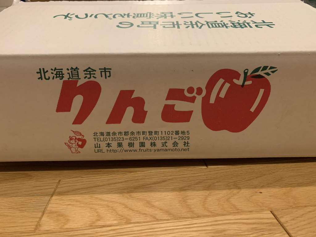 北海道余市のふるさと納税返礼品「りんご」