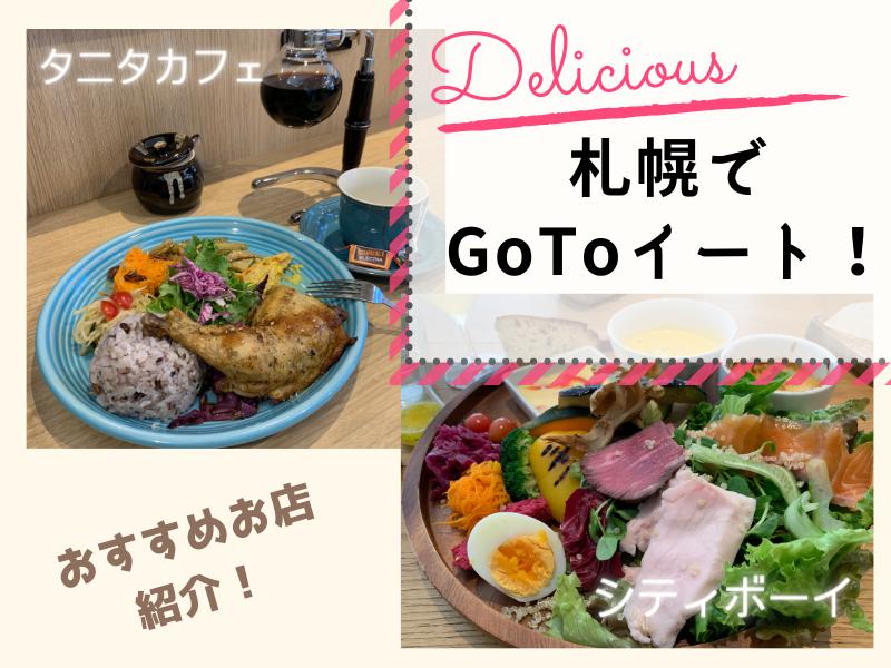 札幌でGoToイート利用レポ