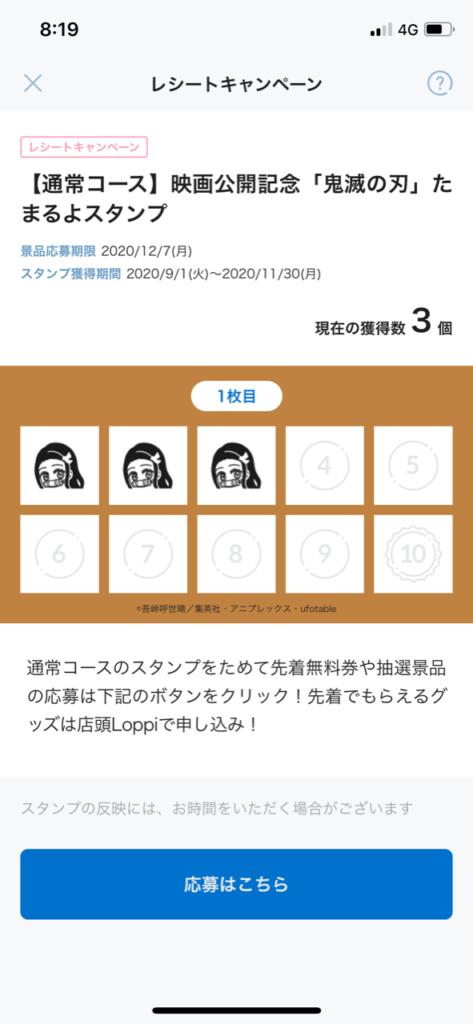 ローソンアプリでたまるよキャンペーンのスタンプを確認する方法