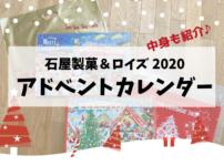 石屋製菓とロイズの2020年アドベントカレンダー