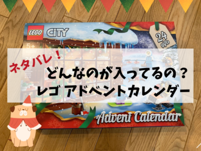 レゴのアドベントカレンダーの口コミレビュー