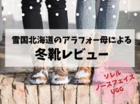 北海道の冬靴(レディース)レビュー