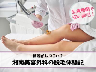 湘南美容外科(SBC)の脱毛体験レポ